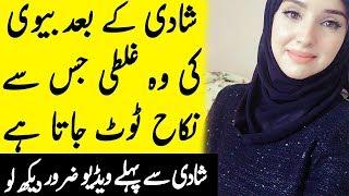 Shadi Ke bad Ye Kam Har Giz Mat Karna || Must Avoid These Things After Marriage