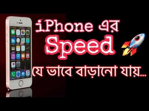 আইফোনের Speed যেভাবে বাড়ানো যায় 🚀🚀