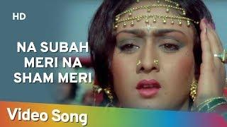 Na Subah Meri Na Sham Meri | Muqabla (1979) | Bindiya Goswami | Reena Roy | FilmiGaane