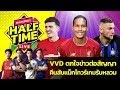 เผยแล้ว VVD ต่อสัญญาจริงไหม?-คีนสับแม็กไกวร์รับหลวม   Siamsport Halftime 09.09.62