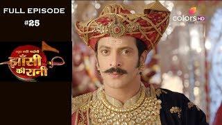 Jhansi Ki Rani - 15th March 2019 -  की रानी - Full Episode