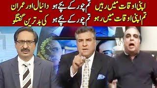 Daniyal Aziz Aur Imran Ismail Ki Budatreen Larai - Kal Tak with Javed Chaudhry - Express News