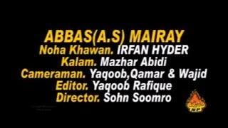 Abbas Mere Sar Ki Kasam Kha - Irfan Haider - 2007 - album 15