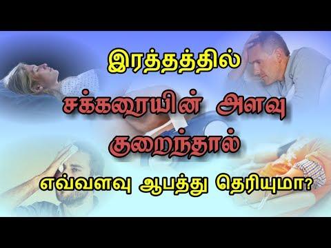 இரத்தத்தில் சர்க்கரையின் அளவு குறைவால் வரும் விளைவு | Sakkarai alavu kurainthaal varum aapaththu