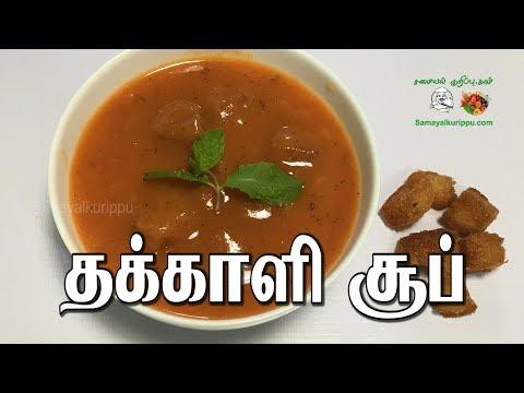 Thakkali soup in Tamil | Tomato Soup in Tamil | தக்காளி சூப் | Samayal kurippu | Samayal in Tamil