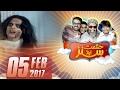Shakuntala | Hashmat & Sons | SAMAA TV | 05 Feb 2017