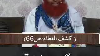 kya roohbghr loat kar atin hain byan haji ilyas attar