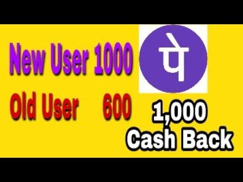 Phone pe 1000 Cash back for everyone