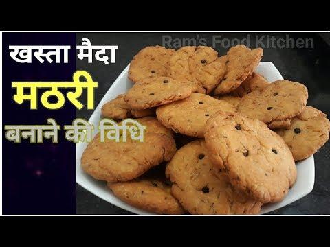 मैदा की मठरी बनाने की विधि || hindi Maida ki mathri ghar banaye bazar jeisa test