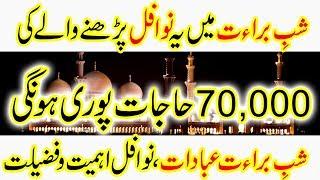 Shab e Barat Amaal Bayan Fazilat Ahmiyt Or Ibadt In Urdu HIndi 15 Shaban k Nawafil Namaz
