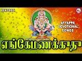 இந்த பாடல்களைக் கேட்பதன் மூலம் கவலைகளை மறந்து விடுங்கள் | Ayyappa Devotional Songs Tamil