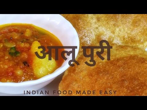 Aloo Puri Recipe In Hindi  - Indian Food Made Easy