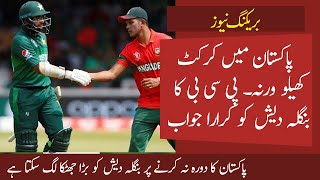 Pakistan strong reply to Bangladesh Cricket Board    Pakistan to Play all cricket in Pakistan