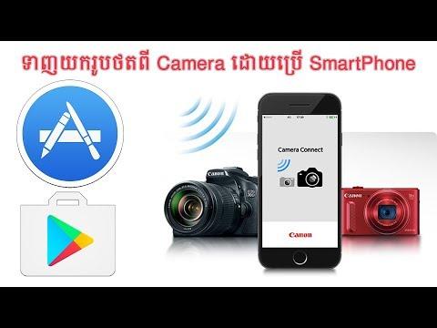 របៀបទាញយករូបពីក្នុង Camera ចូលក្នុង SmartPhone តាម Wifi-Function