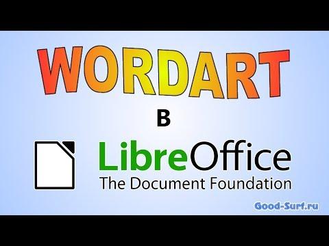WordArt в LibreOffice