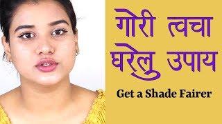 fair skin home remedies in hindi Videos - 9tube tv