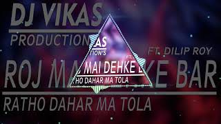 MAI TERE LIYE MAR JAUNGA DILIP RAY (CG SONG UT MIX)    DJ SHAILENDRA   