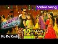 Eedo Rakam Aado Rakam Movie Ko Ko Kodi Full Video Song Vishn