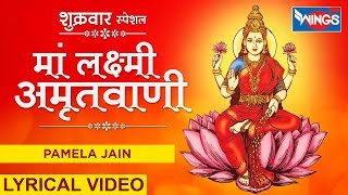 शुक्रवार स्पेशल : लक्ष्मी अमृतवाणी : लक्ष्मी भजन : Maa Laxmi Amritwani : Laxmi Bhajan Full Songs