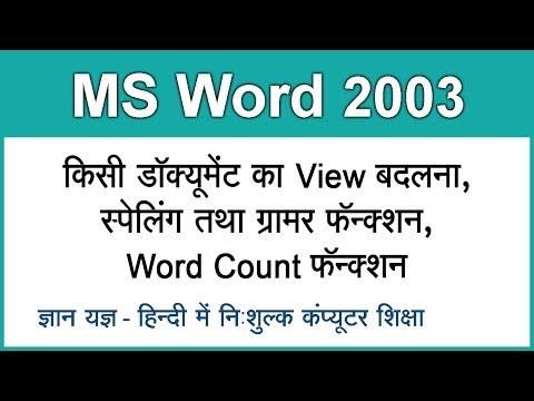MS Word 2003 in Hindi ( Spelling & Grammar, Word Count ) Part 2