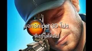 แจกเกมส์ Sniper 3D โปร