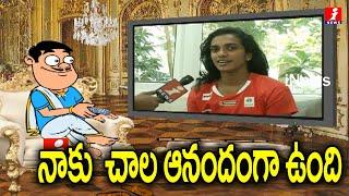 Dada Fun Talk With PV Sindhu Over her World Championship | Pin Counter | iNews
