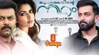 Latest Malayalam Full Movie - Akasathinte Niram | Indrajith, Prithviraj, Amala Paul