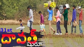 village 31st daawath (దావత్)  Ultimate village comedy show    Creative thinks