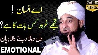 Ae Insan Tujhe Kis Bat Ka Gror Hai? | Maulana Saqib Raza Mustafai 02 February 2019 | Islamic Central