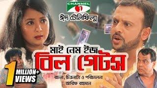 My Name is Bill Gates  | Eid Telefilm | Riaz | Farhana Mili | Sohel Khan | Channel i TV
