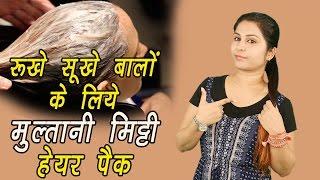 रूखे सूखे बालों के लिए मुल्तानी मिट्टी हेयर पैक Multani Mitti Hair Pack For Dry Hair | Long Hair