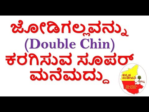 How to reduce Double Chin Naturally in Kannada | reduce Chin fat | Kannada Sanjeevani