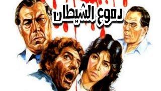 Demoua Elshaytan Movie - فيلم دموع الشيطان