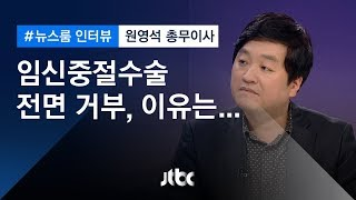 [인터뷰] '임신중절수술 전면 거부', 이유는…원영석 산부인과의사회 총무이사(2018.08.29)
