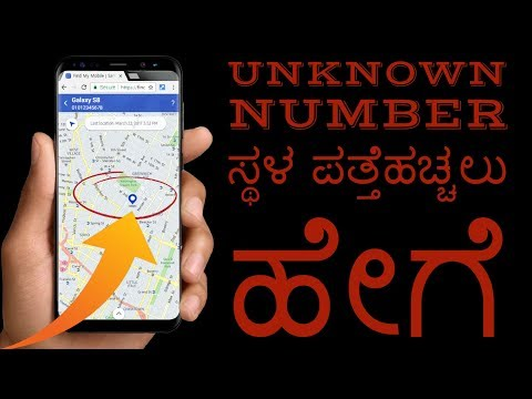 how to trace unknown mobile number current location in kannada
