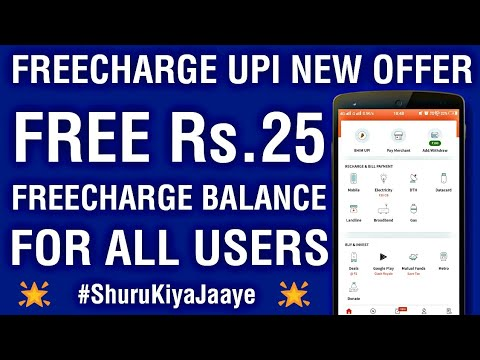 Freecharge UPI Loot Offer : Free Rs.25 Freecharge Balance • For Old & New Users • V Talk