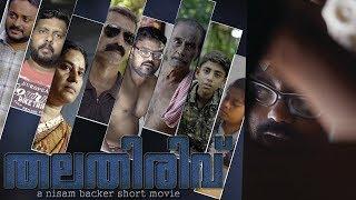 Thalathirivu Malayalam Short Film   Nisam Backer