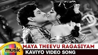 Maya Theevu Ragasiyam Tamil Movie Songs | kaviyo Video Song | NTR | Rajasree | Vijay KrishnaMurthy