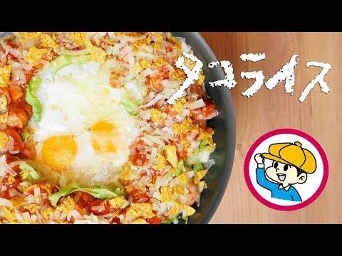 【沖縄ご当地グルメ】ワンパン!アツアツの焼きタコライスの作り方【料理レシピはParty Kitchen🎉】