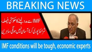 IMF conditions will be tough, economic experts |12 Oct 2018 | 92NewsHD