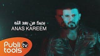 أنس كريم - بحبك من بعد الله Anas Kareem - B7bek mn Ba3ed Allah 2019