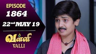 VALLI Serial | Episode 1864 | 22nd May 2019 | Vidhya | RajKumar | Ajai Kapoor | Saregama TVShows