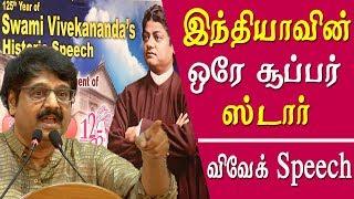 vivekananda ponmoligal in tamil vivek on the 125 years Swami Vivekananda Chicago speech