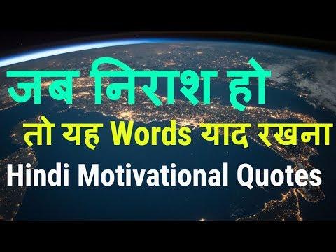 Life Changing Motivational-Inspirational Quotes:  Motivational Quotes in Hindi || Motivation Shyari