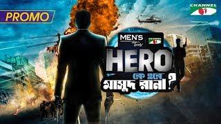 Men's Fair & Lovely Channel i Hero - Ke Hobe Masud Rana | Promo | Reality Shows | Channel i TV