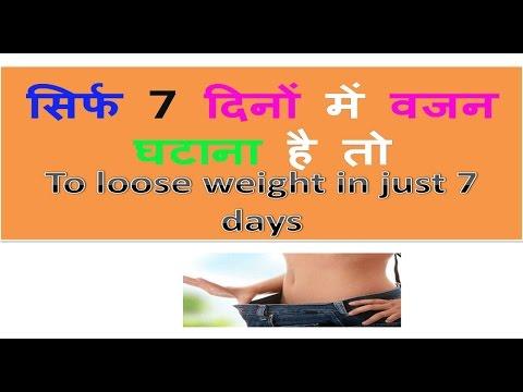 To loose weight in just 7 days | सिर्फ 7 दिनों में वजन घटाना है