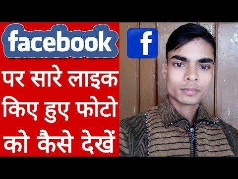 Facebook par like photo ka history Kaise Dekhe