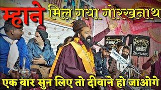 Sant Baba Prakash Das Ji Maharaj Ke Bhajan   म्हाने मिल गया गोरखनाथ भरमना भागी  GorakhNath Ji Bhajan