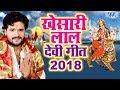 Download Khesari Lal Yadav नवरात्री स्पेशल Top 10 भजन - Superhit Bhojpuri Devi Geet 2018 - Video Jukebox MP3,3GP,MP4