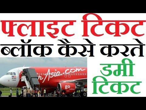 Block Flight Tickets Dummy Tickets Hold Tickets In India Hindi 2017